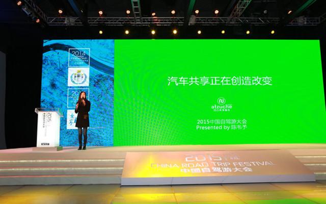 2015中国自驾游大会现场图片