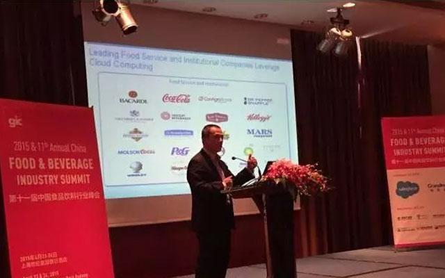 2015第十一届中国食品饮料行业峰会现场图片
