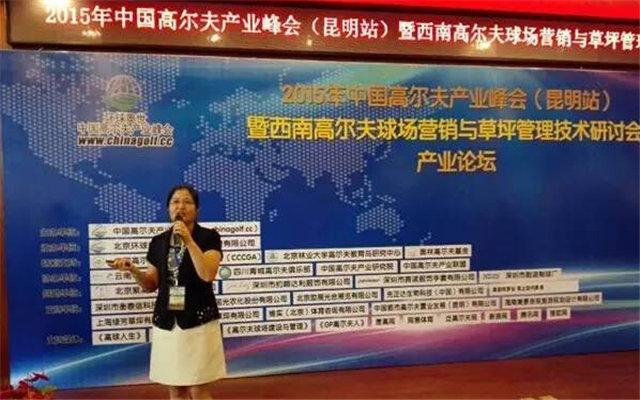 中国高尔夫产业峰会暨中国高尔夫球场营销与草坪 管理技术研讨会现场图片