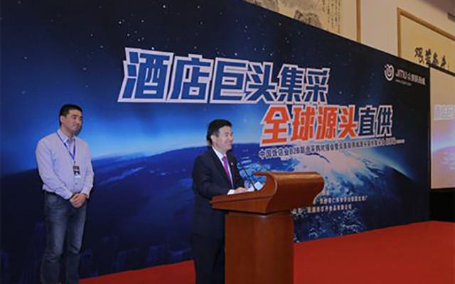 中国饭店业B2C联合采购大会暨众美联源头直供集采会现场图片