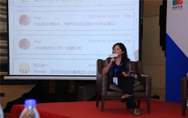 2015中国人力资源卓越实践峰会现场图片