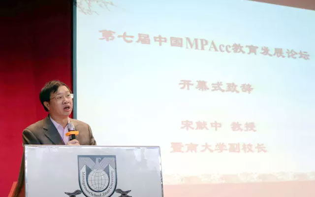 第七届中国MPAcc教育发展论坛现场图片