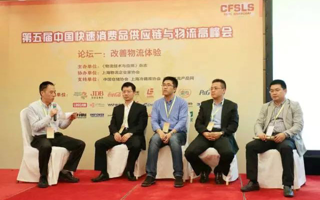 2015第五届中国快速消费品供应链与物流高峰会现场图片