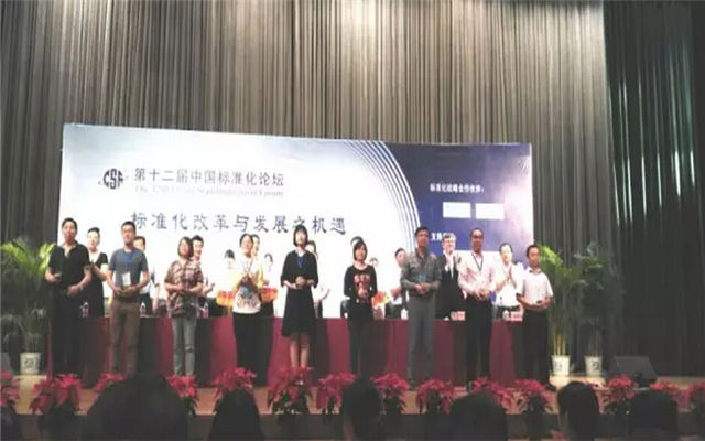 第十二届中国标准化论坛现场图片