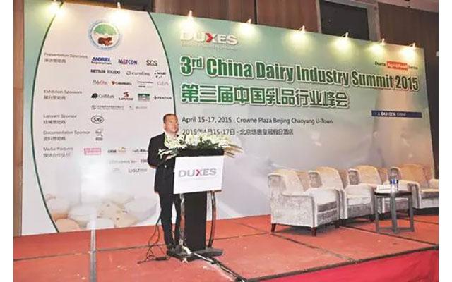 2015第三届中国乳品行业峰会现场图片