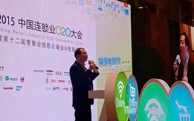 2015年中国连锁业O2O大会现场图片