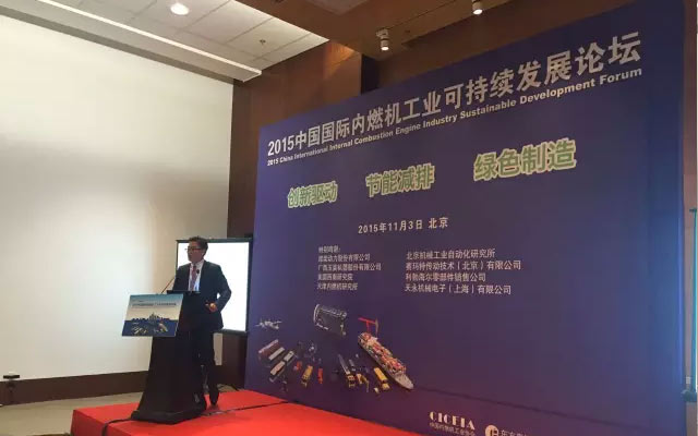 2015中国国际内燃机工业可持续发展论坛现场图片