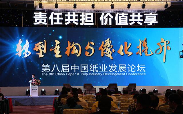 第八届中国造纸发展大会现场图片