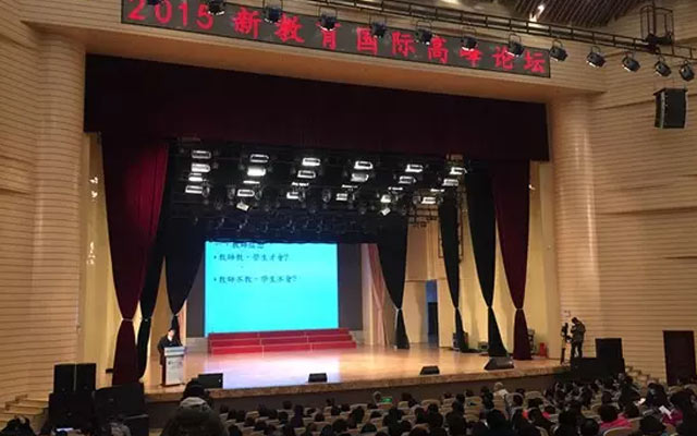 2016新教育国际高峰论坛现场图片