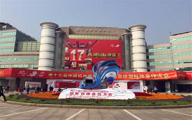 2015第七届中国城市会展发展大会现场图片