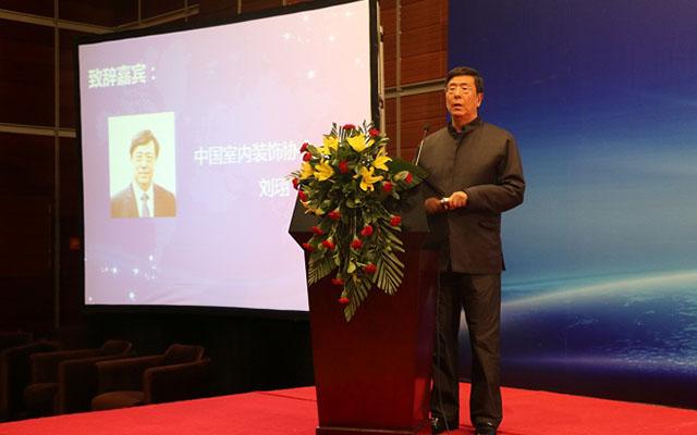 2015中国家装商业模式创新峰会现场图片