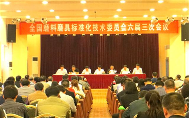 2015年全国磨料磨具标准化工作会议现场图片