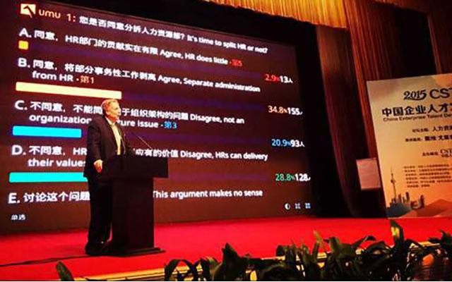 2015中国企业人才发展论坛现场图片