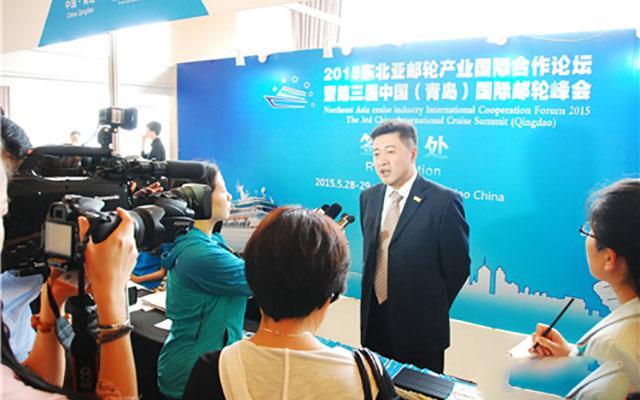 第四届中国(青岛)国际邮轮峰会现场图片