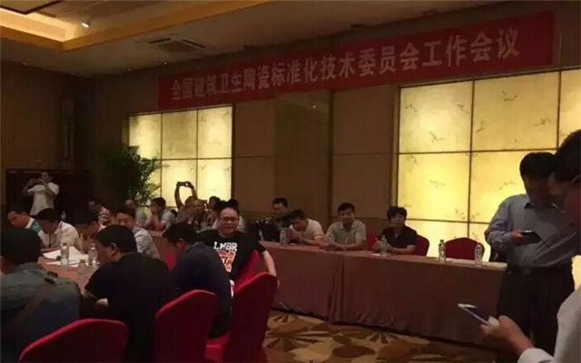 中国建筑卫生陶瓷行业大会现场图片
