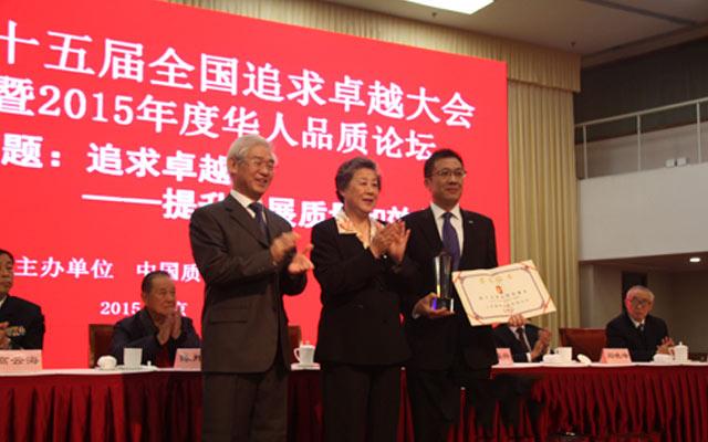 第十五届全国追求卓越大会暨2015年度华人品质论坛现场图片