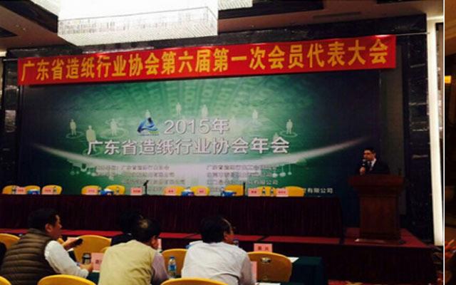 2015 年广东省造纸行业协会年会现场图片