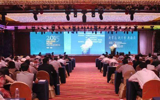 2015中国大宗商品电子商务与现代物流发展论坛现场图片