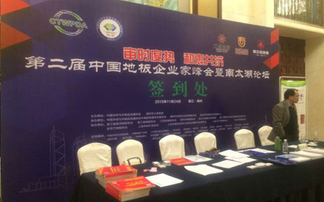 第二届中国地板企业家峰会现场图片