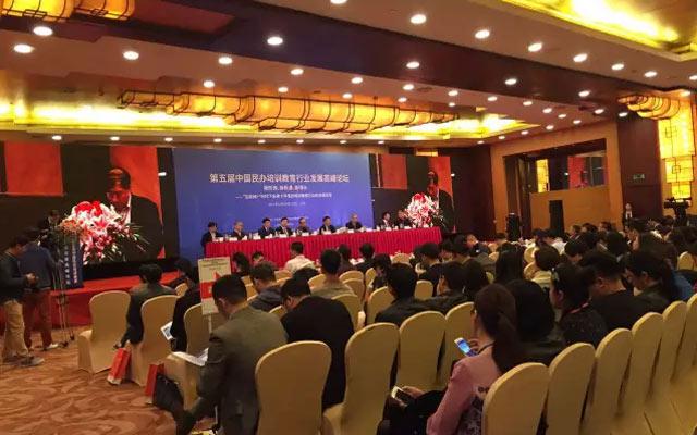 第五届中国民办培训教育行业发展高峰论坛现场图片
