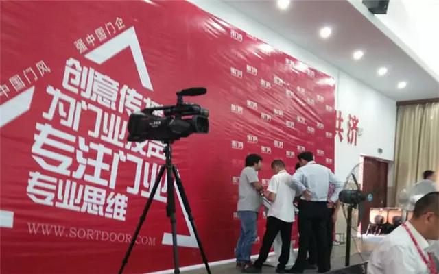 2015第三届中国木门技术大会现场图片