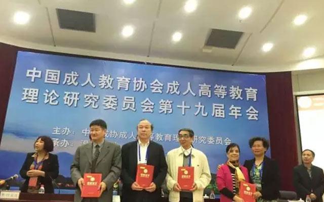 中国成协成人高等教育理论研究委员会第十九届年会现场图片