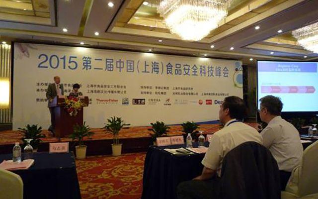 2015第二届中国(上海)食品安全科技峰会现场图片