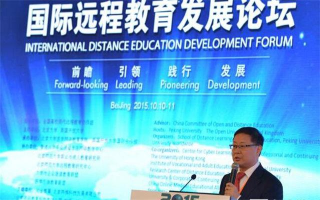 2015国际远程教育发展论坛现场图片