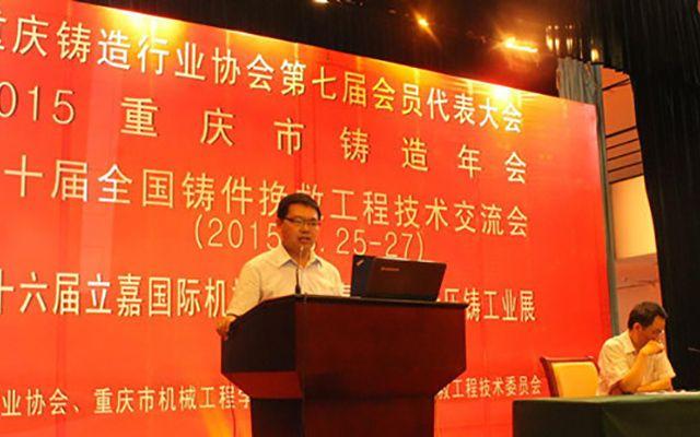 2016(第26届)重庆市铸造年会现场图片