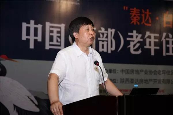 中国(西部)老年住区发展论坛 现场图片