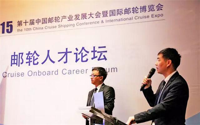 2015中国邮轮产业发展大会暨邮轮博览会现场图片