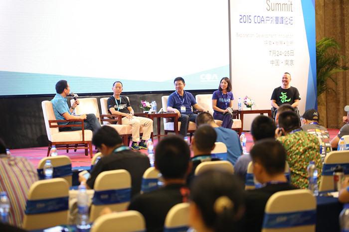 2015第一届COA户外高峰论坛现场图片