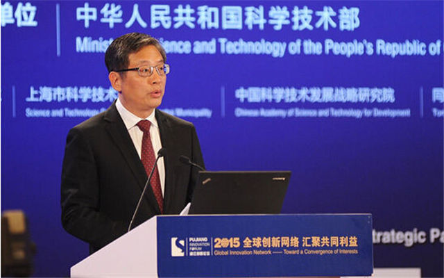 2015第八届浦江创新论坛现场图片