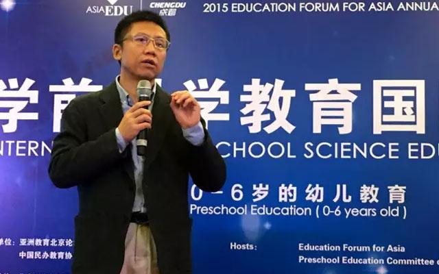 2015亚洲教育论坛年会现场图片