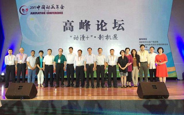 2015中国动画年会现场图片