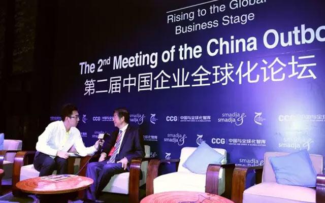 2015第二届中国企业全球化论坛现场图片
