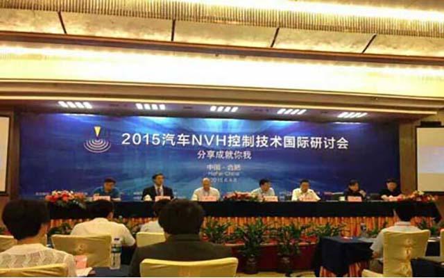 2015汽车NVH控制技术国际研讨会现场图片