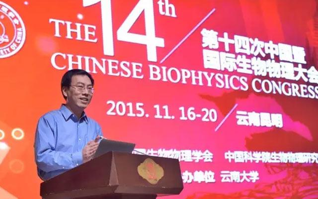 第十四次中国暨国际生物物理大会现场图片