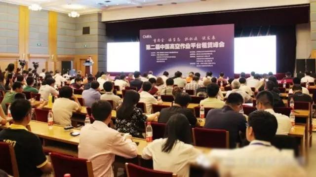 第二届中国高空作业平台租赁峰会现场图片