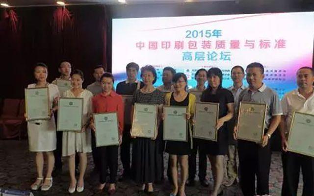 2015中国印刷包装质量与标准高层论坛现场图片