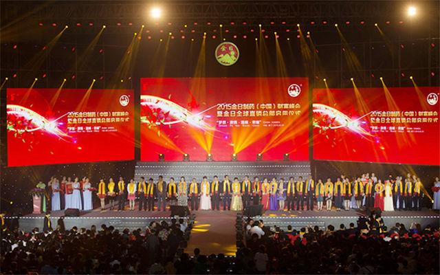 2015金日制药(中国)全球峰会现场图片