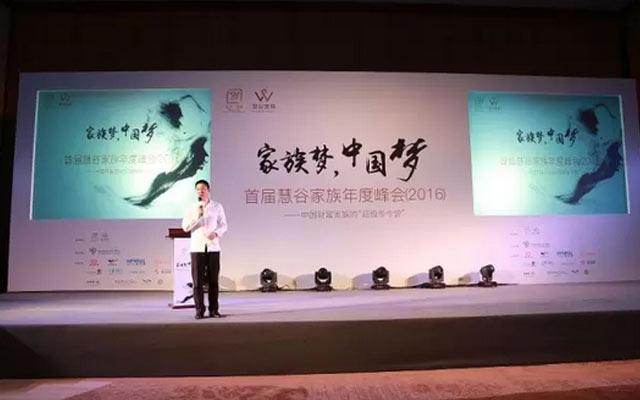 首届慧谷家族年度峰会2016现场图片