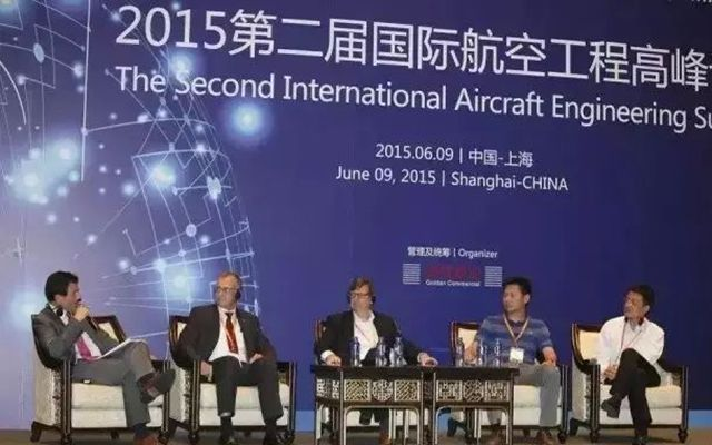 2015国际航空维修与工程高峰论坛现场图片