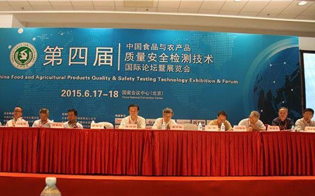 第四届中国食品与农产品质量安全检测技术国际论坛( CFAS 2015)现场图片