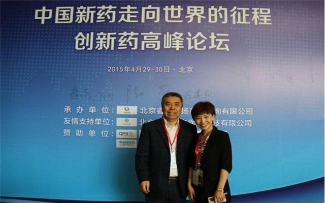 """""""中国新药走向世界的征程""""创新药高峰论坛现场图片"""