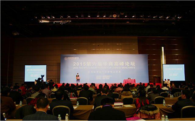 第六届华商高峰论坛现场图片
