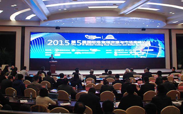 2015年(第五届)国际炼焦煤资源与市场高峰论坛现场图片