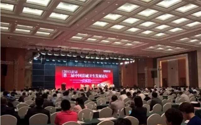 2015第二届中国县域卫生发展论坛现场图片