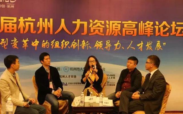 第四届杭州人力资源高峰论坛现场图片