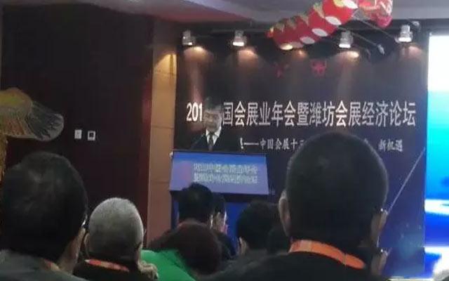 2015中国会展业年会现场图片